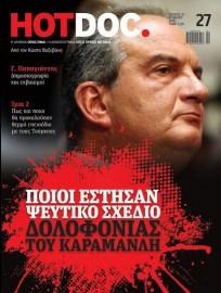 HOT-DOC-Karamanlis-204x27